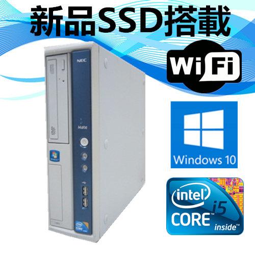 中古パソコン デスクトップ Windows 10【新品SSD搭載】【Office付】【無線WIFI有】【Windows 10 64Bit搭載】NEC MB-B Core i5 650 3.2G/4G/新品SSD 120GB/DVD-ROM