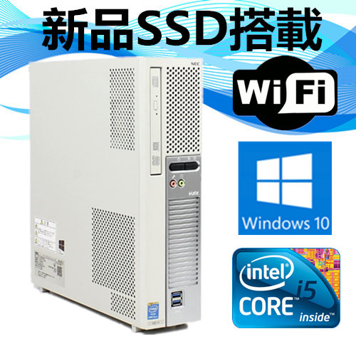 中古パソコン デスクトップ Windows 10【新品SSD搭載】【Office付】【無線WIFI有】【Windows 10 64Bit搭載】NEC ME-B Core i5 650 3.2G/4G/新品SSD 120GB/DVD-ROM