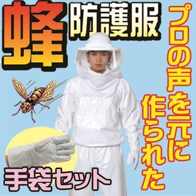 蜂防護服【ラプター3】と【専用手袋V-4】の新型セット【送料無料・代引手数料無料】(ハチ防護服、ハチ駆除、蜂駆除、保護服)【smtb-F】