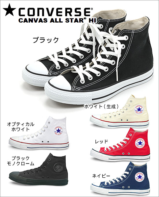 5aef337d4747 converse (Converse) men's & Lady's higher frequency elimination sneakers (/  man / woman / black / white / red / dark blue for /CANVAS ALL STAR HI/ ...