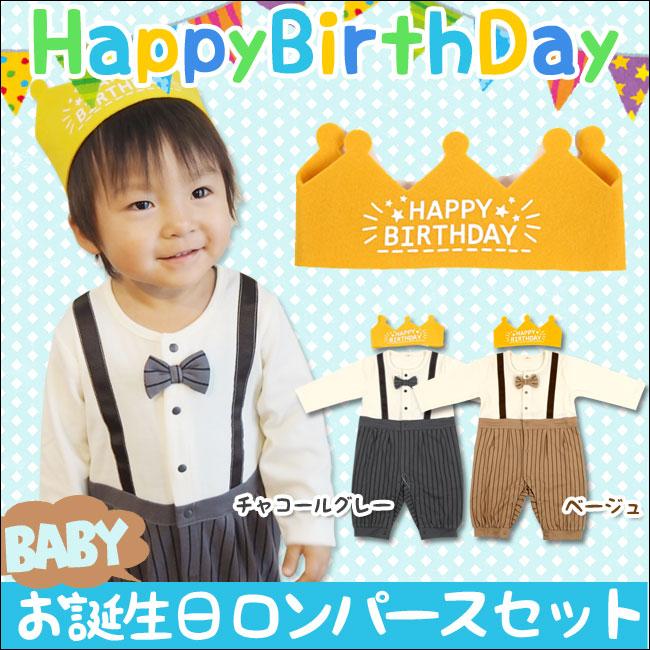 da47285b2d8d1 楽天市場  ポッキリ1000円セール お誕生日 服 セット 1歳 2歳 男の子 ...