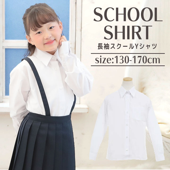 1eb2cba34 The Zichang sleeve school Y shirt (child wedding ceremony entrance ceremony school  shirt blouse girl ...