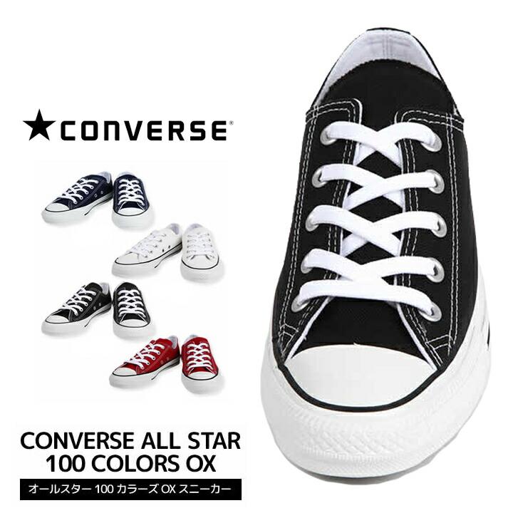 コンバース converse ALL STAR 100 COLORS OXスニーカー(100周年 オールスター 100 カラーズ オックス スニーカー ローカット 靴 シューズ ブラック ネイビー レッド ホワイト)[大人用][メール便不可]