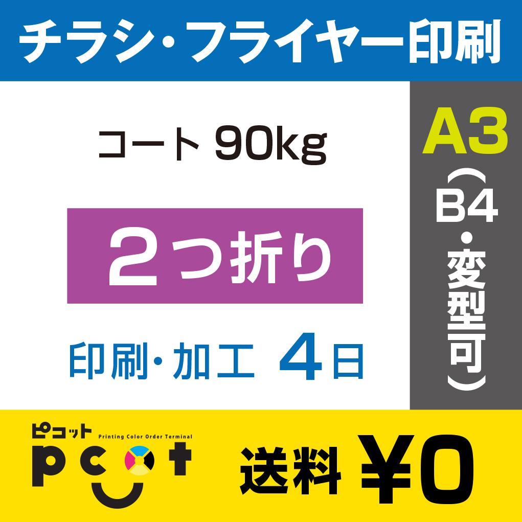 20000枚?【A3(B4)チラシ・フライヤー印刷】 印刷 + センター2つ折り加工/コート90kg/注文確定後4日後出荷/両面フルカラー