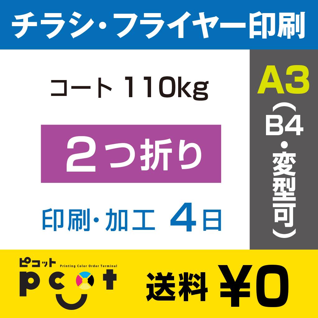 センター2つ折り加工/コート110kg/注文確定後4日後出荷/両面フルカラー 9000枚■【A3(B4)チラシ・フライヤー印刷】 + 印刷