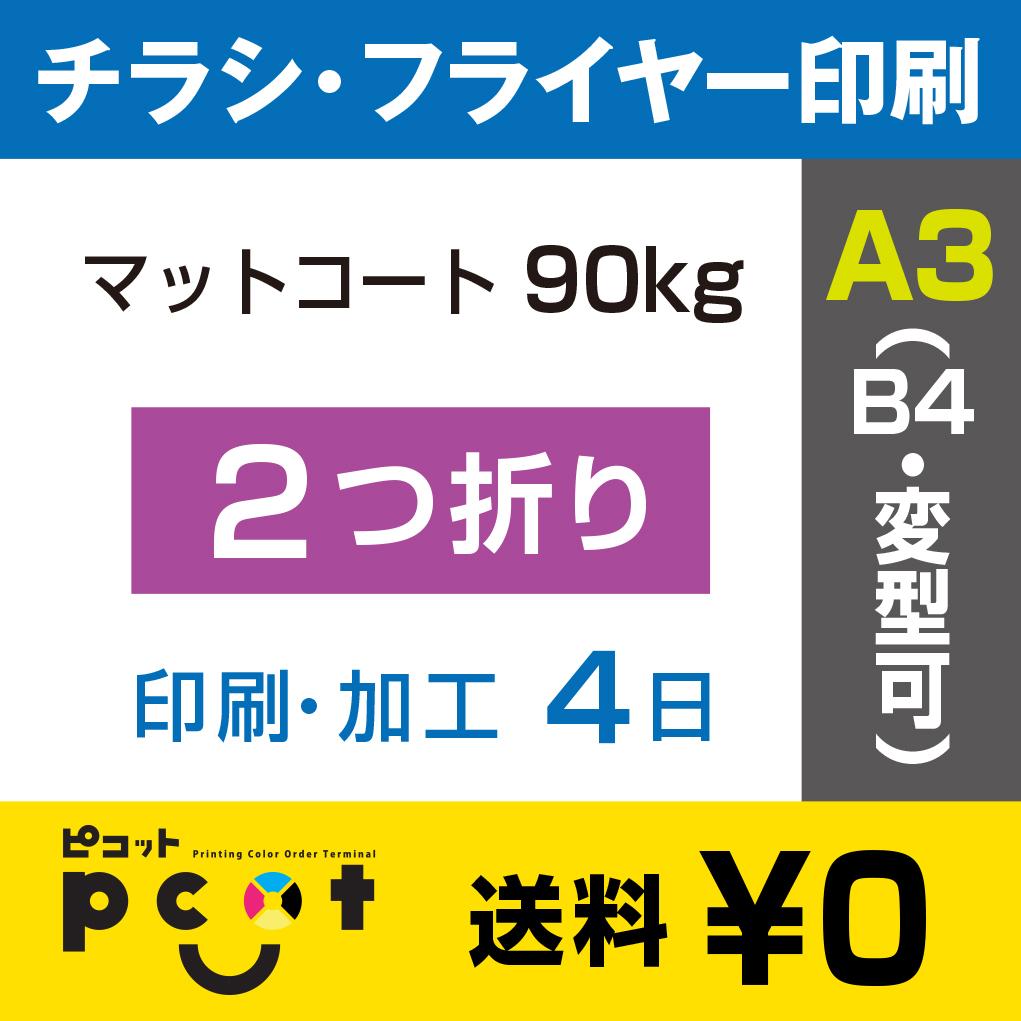 20000枚?【A3(B4)チラシ・フライヤー印刷】 印刷 + センター2つ折り加工/マットコート90kg/注文確定後4日後出荷/両面フルカラー