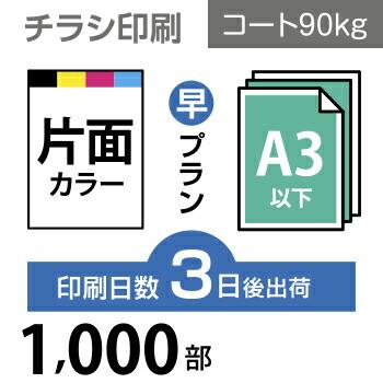1000枚【チラシ印刷】A3サイズ A3(B4/変形可)コート90kg/3日後出荷/片面フルカラー/オリジナル データ入稿/オフセット印刷