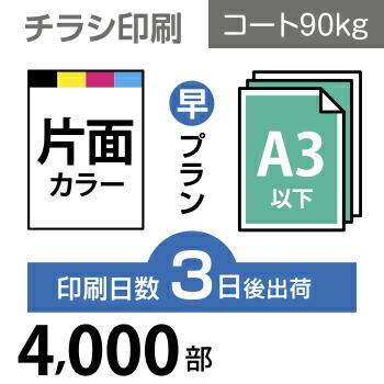 4000枚【チラシ印刷】A3サイズ A3(B4/変形可)コート90kg/3日後出荷/片面フルカラー/オリジナル データ入稿/オフセット印刷