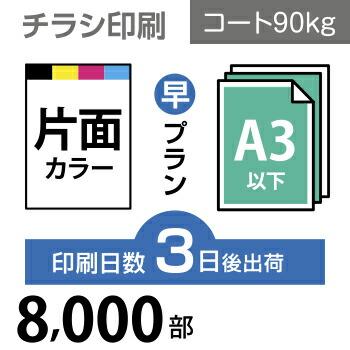8000枚【チラシ印刷】A3サイズ A3(B4/変形可)コート90kg/3日後出荷/片面フルカラー/オリジナル データ入稿/オフセット印刷