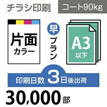 30000枚【チラシ印刷】A3サイズ A3(B4/変形可)コート90kg/3日後出荷/片面フルカラー/オリジナル データ入稿/オフセット印刷