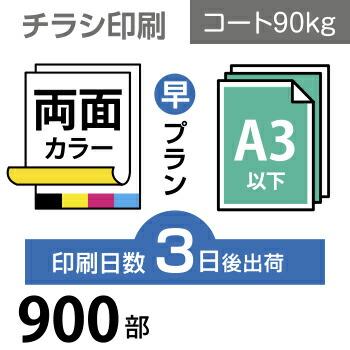 900枚【チラシ印刷】A3サイズ A3(B4/変形可)コート90kg/3日後出荷/両面フルカラー/オリジナル データ入稿/オフセット印刷