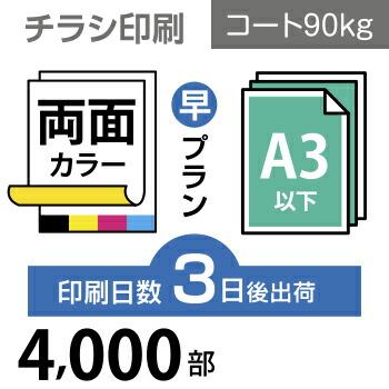 4000枚【チラシ印刷】A3サイズ A3(B4/変形可)コート90kg/3日後出荷/両面フルカラー/オリジナル データ入稿/オフセット印刷