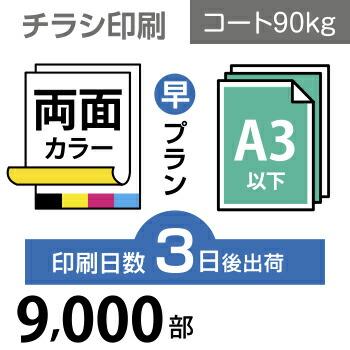 9000枚【チラシ印刷】A3サイズ A3(B4/変形可)コート90kg/3日後出荷/両面フルカラー/オリジナル データ入稿/オフセット印刷