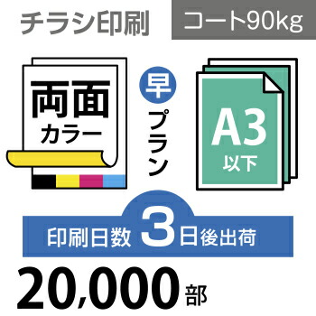 20000枚【チラシ印刷】A3サイズ A3(B4/変形可)コート90kg/3日後出荷/両面フルカラー/オリジナル データ入稿/オフセット印刷