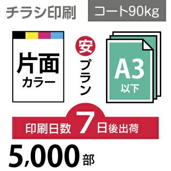 5000枚【チラシ印刷】A3サイズ A3(B4/変形可)コート90kg/7日後出荷/片面フルカラー/オリジナル データ入稿/オフセット印刷