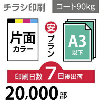 20000枚【チラシ印刷】A3サイズ A3(B4/変形可)コート90kg/7日後出荷/片面フルカラー/オリジナル データ入稿/オフセット印刷