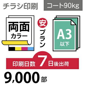 9000枚【チラシ印刷】A3サイズ A3(B4/変形可)コート90kg/7日後出荷/両面フルカラー/オリジナル データ入稿/オフセット印刷