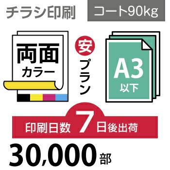 30000枚【チラシ印刷】A3サイズ A3(B4/変形可)コート90kg/7日後出荷/両面フルカラー/オリジナル データ入稿/オフセット印刷