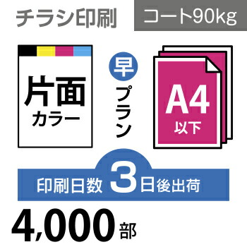 4000枚【チラシ印刷】A4サイズ A4(B5/変形可)コート90kg/3日後出荷/片面フルカラー/オリジナル データ入稿/オフセット印刷