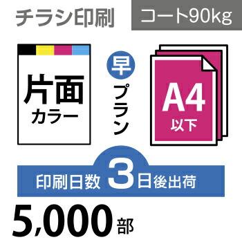 5000枚【チラシ印刷】A4サイズ A4(B5/変形可)コート90kg/3日後出荷/片面フルカラー/オリジナル データ入稿/オフセット印刷