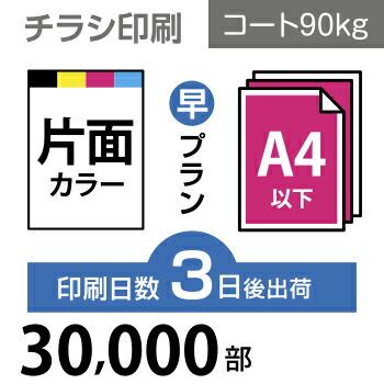 30000枚【チラシ印刷】A4サイズ A4(B5/変形可)コート90kg/3日後出荷/片面フルカラー/オリジナル データ入稿/オフセット印刷