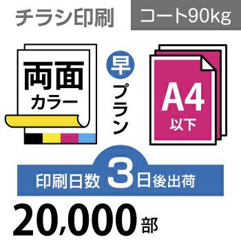 20000枚【チラシ印刷】A4サイズ データ入稿/オフセット印刷 A4(B5/変形可)コート90kg/3日後出荷/両面フルカラー/オリジナル