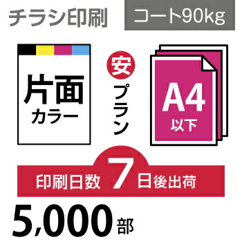 5000枚【チラシ印刷】A4サイズ A4(B5/変形可)コート90kg/7日後出荷/片面フルカラー/オリジナル データ入稿/オフセット印刷