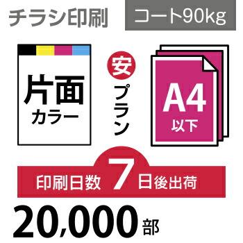 20000枚【チラシ印刷】A4サイズ A4(B5/変形可)コート90kg/7日後出荷/片面フルカラー/オリジナル データ入稿/オフセット印刷