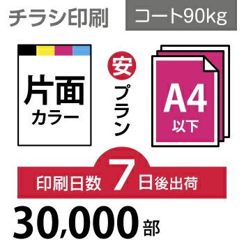 30000枚【チラシ印刷】A4サイズ A4(B5/変形可)コート90kg/7日後出荷/片面フルカラー/オリジナル データ入稿/オフセット印刷
