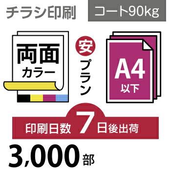 3000枚【チラシ印刷】A4サイズ  A4(B5/変形可)コート90kg/7日後出荷/両面フルカラー/オリジナル データ入稿/オフセット印刷