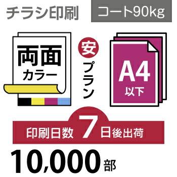 10000枚【チラシ印刷】A4サイズ A4(B5/変形可)コート90kg/7日後出荷/両面フルカラー/オリジナル データ入稿/オフセット印刷