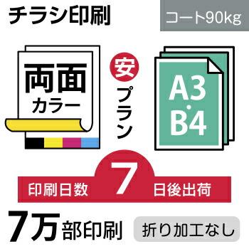 7万枚【チラシ印刷】 A3サイズ  A3(B4/変形可)コート90kg/7日後出荷/両面フルカラー/オリジナル データ入稿/オフセット印刷