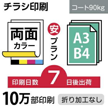 10万枚【チラシ印刷】 A3サイズ  A3(B4/変形可)コート90kg/7日後出荷/両面フルカラー/オリジナル データ入稿/オフセット印刷/100000