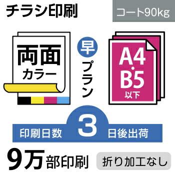 9万枚【チラシ印刷】 A4サイズ  A4(B5/変形可)コート90kg/3日後出荷/両面フルカラー/オリジナル データ入稿/オフセット印刷