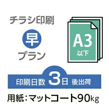 10000枚【チラシ印刷】A3サイズ A3(B4/変形可)マットコート90kg/3日後出荷/両面フルカラー/オリジナル データ入稿/オフセット印刷