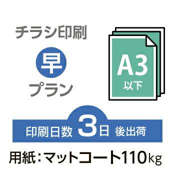2000枚【チラシ印刷】A3サイズ A3(B4/変形可)マットコート110kg/3日後出荷/片面フルカラー/オリジナル データ入稿/オフセット印刷