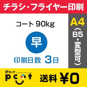 1500枚■【チラシ印刷・フライヤー印刷】A4サイズ以下 データ入稿(オリジナル/激安) A4(B5)コート90kg/納期3日/両面フルカラー