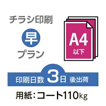 20000枚【チラシ印刷】A4サイズ A4(B5/変形可)コート110kg/3日後出荷/片面フルカラー/オリジナル データ入稿/オフセット印刷