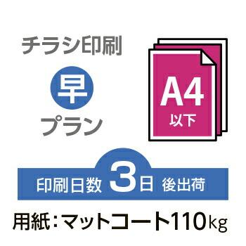 20000枚【チラシ印刷】A4サイズ A4(B5/変形可)マットコート110kg/3日後出荷/片面フルカラー/オリジナル データ入稿/オフセット印刷