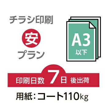 10000枚【チラシ印刷】A3サイズ A3(B4/変形可)コート110kg/7日後出荷/両面フルカラー/オリジナル データ入稿/オフセット印刷