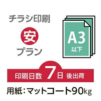 1000枚■【チラシ印刷・フライヤー印刷】 A3サイズ以下・データ入稿(オリジナル/激安) A3(B4)マットコート90kg/納期7日/片面フルカラー