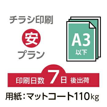 9000枚【チラシ印刷】A3サイズ A3(B4/変形可)マットコート110kg/7日後出荷/片面フルカラー/オリジナル データ入稿/オフセット印刷