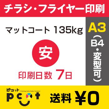 5000枚■【チラシ印刷・フライヤー印刷】 A3サイズ以下・データ入稿(オリジナル/激安) A3(B4)マットコート135kg/納期7日/両面フルカラー