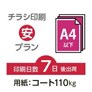 20000枚【チラシ印刷】A4サイズ A4(B5/変形可)コート110kg/7日後出荷/両面フルカラー/オリジナル データ入稿/オフセット印刷