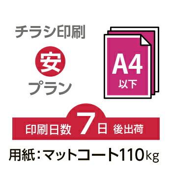 20000枚【チラシ印刷】A4サイズ A4(B5/変形可)マットコート110kg/7日後出荷/片面フルカラー/オリジナル データ入稿/オフセット印刷