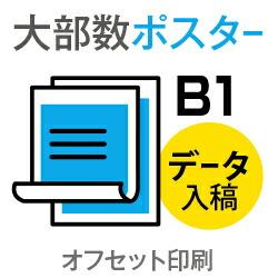 600枚■【ポスター/オフセット印刷】 B1サイズ/コート135kg/納期5日/片面フルカラー