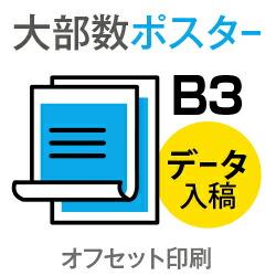 600枚?【ポスター/オフセット印刷】 B3サイズ/コート135kg/納期6日/両面フルカラー