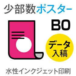 5枚?【ポスター/インクジェット印刷】 B0サイズ/光沢フォト紙/納期1日/出力のみ