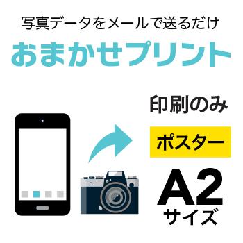【写真データプリント】 6枚■A2(420×594mm)ポスター/インクジェット出力(水性)/出力のみ/納期:翌日出荷