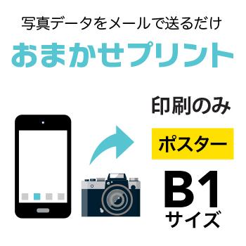 【写真データプリント】 10枚■B1(728×1030mm)ポスター/インクジェット出力(水性)/出力のみ/納期:翌日出荷